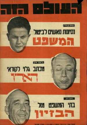 העולם הזה - גליון 960 - 8 במרץ 1956
