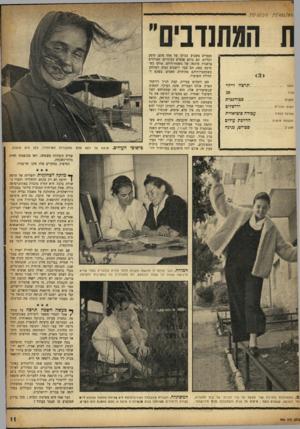 העולם הזה - גליון 960 - 8 במרץ 1956 - עמוד 11 | |(יא/ע^׳/ו9 !0 $ /יות ת המתנדבים׳ השם תרצה זיילר הגיל 0 ...צ מקצוע ...סטודנטית מקום מגורים ...ירושלים שאיפה לעתיד ...עבוד ה סוציאלית הגשמה אישית הדרכת עולים