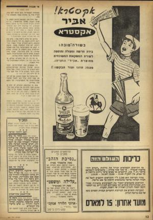 העולם הזה - גליון 960 - 8 במרץ 1956 - עמוד 12 | מי מבזה יי 7 א1יי * ר אקסטרא בשורה 1טובה ! בירה חדשה ומעולה נתזספה לשורת המשקאות המשובחים מתוצרת ״ א בי ר ״ ונתניה). טעמו. תהנו ועוד תבקשו!ז! (סוף מעמוד )9