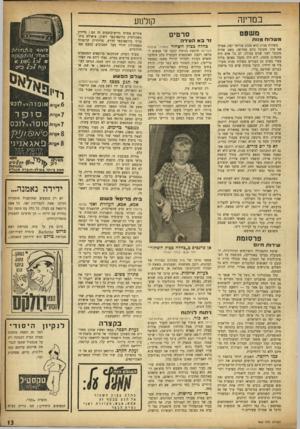 העולם הזה - גליון 960 - 8 במרץ 1956 - עמוד 13 | במדינה משפט מ ש לו ח מנו ת משלוח מנות הוא מנהג פורימי יפה, אפילו אם אינו מקובל כיום במדינה, כשם שהיה מקובל לפני שנים בגולה. לב כל אדם היה מתמוגג מנחת, לוא היה