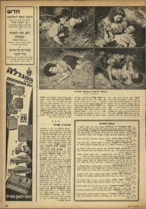 העולם הזה - גליון 960 - 8 במרץ 1956 - עמוד 17 | חד ש גדעון יוצא למלחמה פרשת חייו של א. צ׳ .וינגייט מאת ליאונרד מוזלי הביוגרפיה המלאה הראשונה של גבור עמק־יזרעאל, חבש ובורמה ולא תהי למוות ממשלה מאת אהרן אמיר