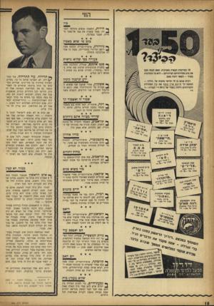 העולם הזה - גליון 960 - 8 במרץ 1956 - עמוד 18 | ך* חירות, התאמנו אנשים בקליעה למט־רה, פצעו בטעות את עבד אל־נאצר מטירה, שעבר בסביבה. כדג מי שלא מאמין ^ נידיורק, ארצות־הברית, היכתה אשה רופא וטרינרי במטרייתה,