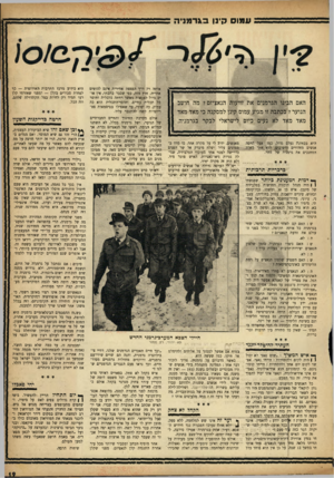 העולם הזה - גליון 960 - 8 במרץ 1956 - עמוד 19 | מימיו לא היה נאצי, אף לא שרת בצבא. … ת: לא. הנאצים לא פחדו מאידיאות. … נאציזם אינו אידיאולוגיה, ונאצי איני יכול להפוך את עורו.