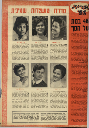 העולם הזה - גליון 960 - 8 במרץ 1956 - עמוד 20 | סדרת מועמדות שמינית 4 8בנו ת עו ה סו רעיון התחרות על תואר הצברית, חדר והיכה שרשים בקרב הנוער הישראלי הכפרי והעירוני כאחד. זאת הוכיחו 317 ר,צבריות שהשתתפו במבצע