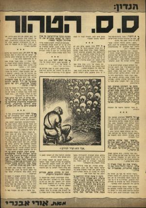 העולם הזה - גליון 960 - 8 במרץ 1956 - עמוד 3 | ף א להכיר: גיבור כרטיס־פושעי־המל־ ^ חמה של הסוכנות היהודית לארץ־ישראל, מיום ה־ 5ביוני ,1945 ,מס׳ .0/741 ״השם ( :הרמן) קרומיי. הדרגה: אובר- שטורמבאן־פירר