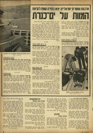העולם הזה - גליון 960 - 8 במרץ 1956 - עמוד 5 | ארבעה שוטרים ׳שדאר״ם יצאו בסיוה קטנה רקואת העוות עד ם־כנות ף* ירח׳ המשטרה התקדמה לאיטה באפילה׳ בין אורות ^ הדייגים הפזורים על פני הים הרוגע. ממול הסתמן פם שחור