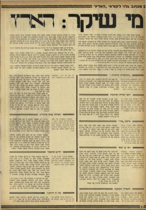 העולם הזה - גליון 960 - 8 במרץ 1956 - עמוד 6 | מכתב* :לו דקודא ״האד׳ו״ שיקר : בשבוע שעבר עשה הארץ מעשה חסר־תקדים בעתונות העברית: לאחר השמצה בלתי־מרוסנת על שורת המתנדבים והעולם הזה, סרב העתון במפורש להדפיס