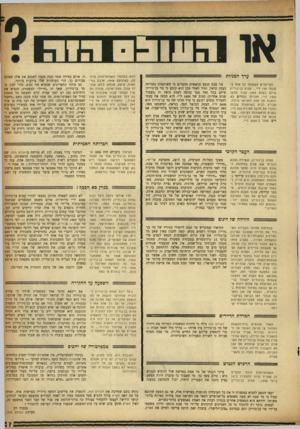 העולם הזה - גליון 960 - 8 במרץ 1956 - עמוד 7 | ערך המניות המייסדים השקיעו כל אחד בשעתו 150ל״י ...עמוס בן־גוריון שילם בשנת 1952 עבור חלקו 1400ל״י. … השאלה היתה צריכה להיות אם עמוס בן־גוריון יוכל להוכיח כי 7א