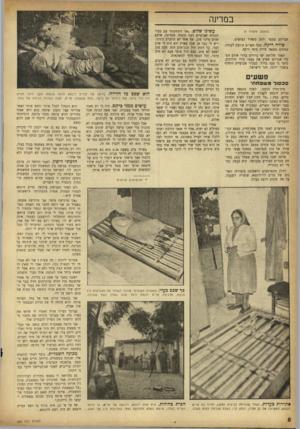 העולם הזה - גליון 960 - 8 במרץ 1956 - עמוד 8 | במדינה (המשך מעמוד )5 אברהם מספר להם כשהיו נפגשים. סירה ריקה. מטה ריאו׳׳ם הוזעק לעזרה. במקום נמצאה סירת גומי ריקה. לאחר שלושה ימי נדודים בהרי אדום הסגיר אברהם