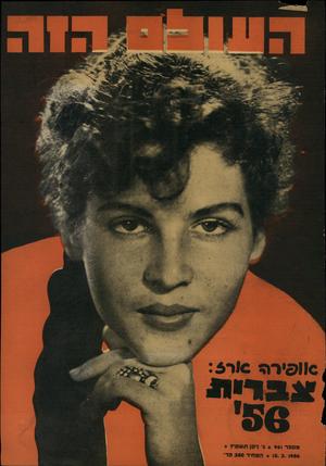 העולם הזה - גליון 961 - 15 במרץ 1956
