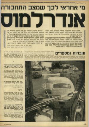 העולם הזה - גליון 961 - 15 במרץ 1956 - עמוד 14 | מי אחראי לבך שמצב התחבורה ״אחת הבעיות המסובכות ביותר הקיימות כיום בשטח התחבורה היא בעיית הסעת נוסעים במוניות הנקראות ׳שירות׳ -המתבטאת בהסעת נוסעים במונית