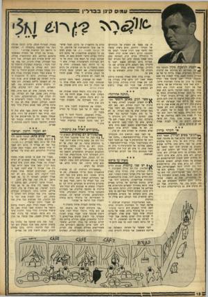 העולם הזה - גליון 961 - 15 במרץ 1956 - עמוד 18 | עמום קינן בברלין וא3 ך• רפכת הנוסעת מקלן להנובר היה קר. באירופה לא מסיקים את קרונות המחלקה השלישית, אפילו בלילה קר של 20 מעלות מתחת לאפס. צריך לעשות עוד פעם