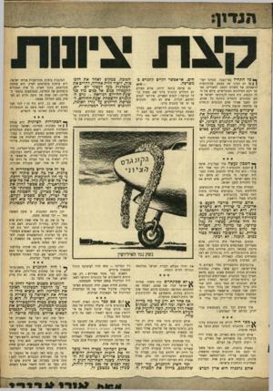 העולם הזה - גליון 961 - 15 במרץ 1956 - עמוד 3 | ך* כל התחיל באי־הבנה. מנהיגי ישר! ן אל לא הבינו את עצמם. בהתרגשות הראשונה של משלוח הנשק למצריים, כאשר רעש הסילונים הסובייטיים מילא את חלל הכנסת, היה נדמה
