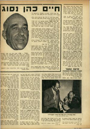 העולם הזה - גליון 961 - 15 במרץ 1956 - עמוד 5 | זה היה יותר מדי — אפילו בשביל האיש שהגיש את משפט קסטנר. … הוא מצא את 1 טויו הגלוי בדבריו של הפרשן המשפטי י ידיעות אחרונות, שכתב :״אם יחליט השו פרץ לקבל את