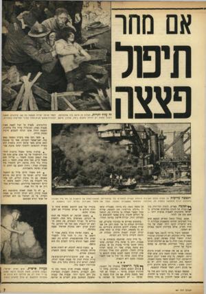 העולם הזה - גליון 961 - 15 במרץ 1956 - עמוד 7 | הפצצהמרוכזת על מטרה בעלת חשיבות מיוחדת עשויה להסתיים כפי שהסתיימה הפצצת־הפתע של היפאנים על נמל פרל הארבור (למעלה) .גורם ההפתעה במקרה זה, והזילזול המוחלט