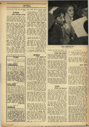 העולם הזה - גליון 961 - 15 במרץ 1956 - עמוד 8 | במדינה חתן פינקלשטיין וכלתו הר־הבית במקום שלוס (המשך מעמוד )6 ליק במיוחד את האור כדי להתבונן בה. ובעברו, ברחוב הוא מסתכל ברגליה. זאת לא יכלה צפורה לסבול. היא