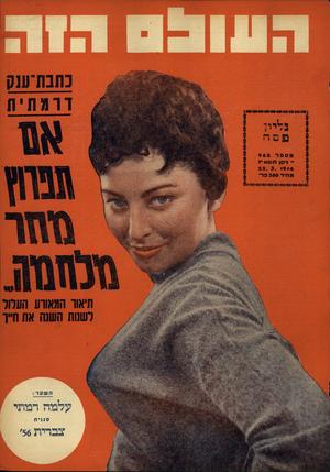 העולם הזה - גליון 962 - 22 במרץ 1956