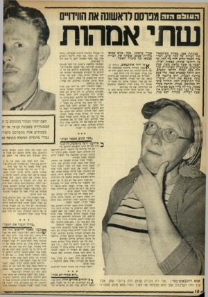 העולם הזה - גליון 962 - 22 במרץ 1956 - עמוד 10 | ה עו ב הו ה גווטוסו ראשו ש אוזוזוווין וייס שתי אמהות כבקתת אכן, באחת מסימטאו־תיו הצרות של כפר שלם, האיר אור חשמל קלוש חדר צר ונקי, שכל ריהוטו שולחן, כסאות