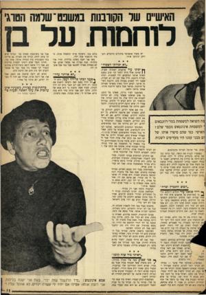 העולם הזה - גליון 962 - 22 במרץ 1956 - עמוד 11 | האישיים שר הקורבנות במשפט־שלמה הסוגוי, לוחמות על יש משהו אופטימי ביהודים הרוסיים ודב־ריהן הרגיעו אותי. ״לא יכולתי לשכוח׳ יכינו עוד ארבעים ושמונה שעות. קווינו,