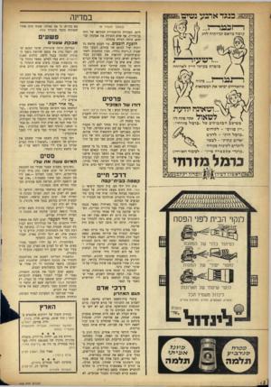 העולם הזה - גליון 962 - 22 במרץ 1956 - עמוד 12 | כנגד אדג ע גע במדינה 5 עושה נודאש קניותיה לחג כו פרת בעיקר היין לארוחה ...מקוה שהאורחים יביאו את המשקאות (המשך מעמוד )8 ליזם. הסקירה ההיסטורית המקיפה של דויד
