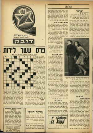 העולם הזה - גליון 962 - 22 במרץ 1956 - עמוד 13 | קן למע ישראל דרך העינוי , שוב אין הלחץ על בתי הקולנוע גדול כשהיה. כרטיסים יש להשיג בקופות. השערוריות של ימי הצנע חלפו. אבל עדין קיימים לצופה הישראלי עינויים