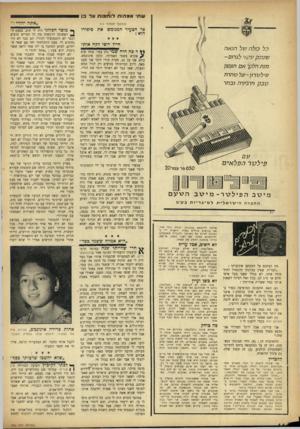 העולם הזה - גליון 962 - 22 במרץ 1956 - עמוד 14 | ש תי א מ הו תדוחמותעד בן 1 (המשך מעמוד )11 כל כולה של הנאה שטבק עשר לגרום- מנת חלקך אם תעשן פי ל ט רון -עלטהרת טבק וירג׳עיה נבחר פי לטרהפל אי ם מיטב 650 פר־