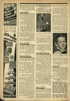 העולם הזה - גליון 962 - 22 במרץ 1956 - עמוד 15 | עבודה. בלשכת העבודה אמרו לי כי ישנו תור גדול של מחוסרי עבודה בלתי מקצועיים ועלי לחכות. הלכתי לחפש עבודה באופן פרטי,שי. הלכתי לבנינים ושאלתי אם צריכים מישהו,
