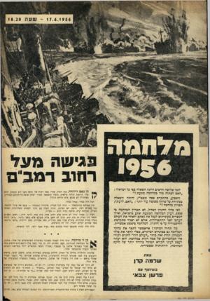 העולם הזה - גליון 962 - 22 במרץ 1956 - עמוד 3 | ס לוו ס ח •195 לפני שלושה חדשים היתה השאלה בפי כל ישראלי : ״האם לפתוח מיד כמלחמה מונעת?״ השבוע, בהתקרב פסח תשט״ז, היתה השאלה בפתיחת כל שיחה פשוטה עוד יותר