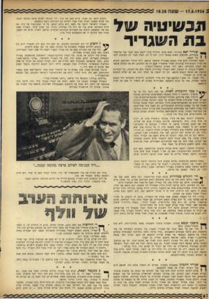 העולם הזה - גליון 962 - 22 במרץ 1956 - עמוד 6 | תכשיטיה של בת השגריר שגריר ישב במקומו, קפוא פנים. מזוויות עיניו ליכסן מבט לעבר עבד אל־קאדר איברהים, שהקשיב לנאום באושר קורן. היה לו קל, לנציג מצרי זה. הערבים