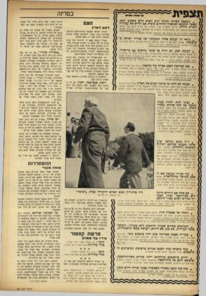 העולם הזה - גליון 962 - 22 במרץ 1956 - עמוד 8 | ת צ פי ת במדינה .המאבק המדיני הגדול יגיע לשיא חדש בשבוע הבא, כאשר תתכנס הממשלה להחליט סופית אם לחדש את עבודות הטיית הירדן. חידוש החפירה עשוי להפגין את מורת