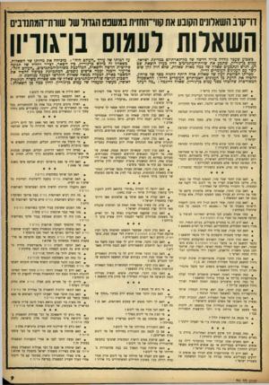 העולם הזה - גליון 962 - 22 במרץ 1956 - עמוד 9 | דו־קוב השאלונים הקובע אתקווי־החזית בוגשפם הגדולשר שוות־המתנדביס השארות לעמוס בן־גוויון בשבוע שעבר נולדה צורה חדשה שד מק־קארתיזם במדינת ישראל. עמום בן־גוריון,