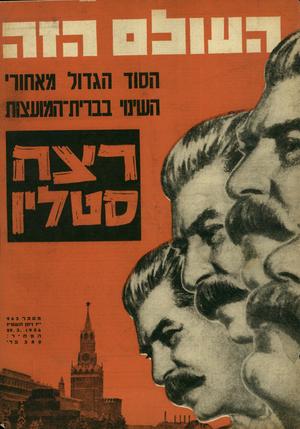 העולם הזה - גליון 963 - 29 במרץ 1956