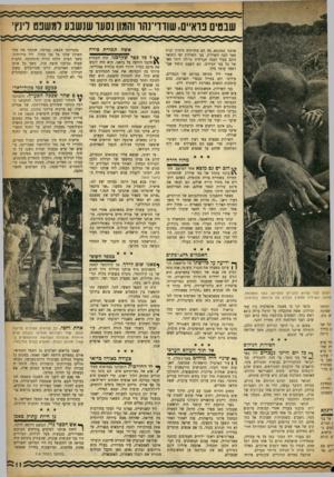 העולם הזה - גליון 963 - 29 במרץ 1956 - עמוד 11 | שבטים פראיים, שודדי־שו והמון1סעו שנשבע למשפט לינץ, אותנו בטונגא, בד, הם מחזיקים מיסיון ובית ספר לבני השילוק. בני השילוק יפי התואר הינם בעלי הבנה חברתית גדולה