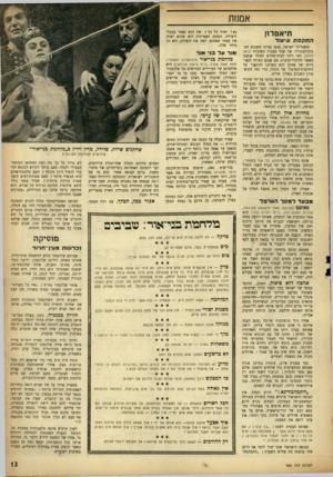 העולם הזה - גליון 963 - 29 במרץ 1956 - עמוד 13 | אמנות תיאטרון התקפת ע־יעול תיאטרוני ישראל, בהם נערכו השבוע ד.צ־גות־הבכורה של שתי הצגות חשובות (ראה להלן) ,דמו יותר לבתי־תולים לחולי שחפת מאשר להיכלי־תרבות. אם
