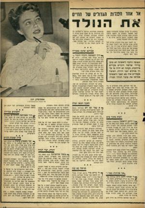 העולם הזה - גליון 963 - 29 במרץ 1956 - עמוד 15 | ייל^8£י אל אחד חסיד!ת הגדולים של החיים י^ת ה נו ל ד בוססים על עבודה מפרכת ואינסופית כמעט. לפני שאפשר להצביע על תוצאה כלשהי עוברים אלפי נסיונות ואלפי כשלונות