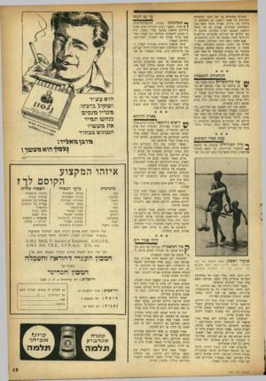 העולם הזה - גליון 963 - 29 במרץ 1956 - עמוד 19 | פועלים מקומיים בנו את הסכר בהשגחת הבריטים בין 1898ו־ . 1902 הם השתמשו במיליון טון גרנית, מאותו חומר מהם נבנו המקדשים העתיקים. עירנו גם את המפל הראשון ונכנסנו