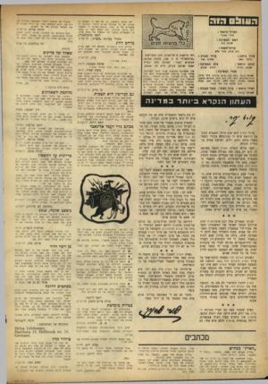 העולם הזה - גליון 963 - 29 במרץ 1956 - עמוד 2 | ה11 וב הו ה לא הקטע הראשון. בו יש רמז כי לעמום בן נוריון יש כל שייכות שהיא ליזמה בכתיבת המאמרים של ש. טבת. ובפרט המרמז כי המאמר הוא מוזמן ומוכתב. ולא הקטע השני