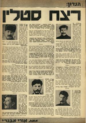 העולם הזה - גליון 963 - 29 במרץ 1956 - עמוד 3 | ^ ברלין עד ב ! וולאדיכום־ טוק, ממורמאנסק ועד האנוי, התחולל החודש זעזוע נורא. היה זה מחזה נדיר :היסטוריה: כאילו בלעה רעידת־אדמר, עצומה את הר אב־רסט, השאירה