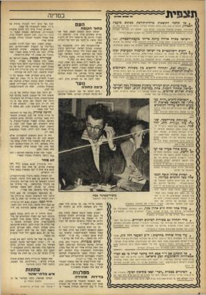 העולם הזה - גליון 963 - 29 במרץ 1956 - עמוד 4 | תצפית במדינה • אל תחבה לתוצאות מרחיקות־לכת מכינוס מועצת הבטחץ, המתקיים עתה והדן במצב המתוח במרחב. כינוס זה לא יביא עמו נל התקדמות ממשית לחיסול הסיכסוך