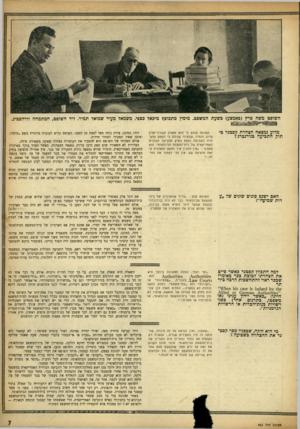 העולם הזה - גליון 963 - 29 במרץ 1956 - עמוד 7 | השופט משה פרץ (כאמצע) כשעת המשפט. מימין מתכופף מיכאל כספי. משמאל מעיד שמואל תמיר. ליד השופט, המתמחה וורהפטיג. מדוע נמצאה הצהרת קסטנר תיק התכיעה בנירנכרג? השופט