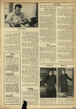 העולם הזה - גליון 963 - 29 במרץ 1956 - עמוד 8 | במדינה לקבלת תעודת עתונאי ממשלתית, הטעונה אישור מטעם מטה המשטרה. (המשך מעמוד )4 המשמר, לא היה אהוד ביותר על גורמים מסויימים. הסיבה: שמואלי גילה שערוריות רבות,