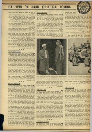 העולם הזה - גליון 964 - 5 באפריל 1956 - עמוד 8 | ממשרת עבר־הידדן שמעה ער ]0 בין הגעתי למחנה המלכותי בבוקר והוכנסתי מיד לאוהל קטן, בו ישבו הנסיכים עלי ועבדאללה, בנו הבכור והשני של המלך חוסיין. לאחר המתנה קצרה,