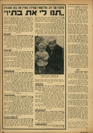 העולם הזה - גליון 967 - 26 באפריל 1956 - עמוד 13 | כה ד,וזרקה לו זריקת־אמת, נלקח נחל מע־מוד־שדרתו. הרופאים שוכנעו. מאות עמודים לסל. דבר אחד הפליא את שטטנר יותר מכל דבר אחר: כל עורכי העתוניב סירבו פה אחד לטפל