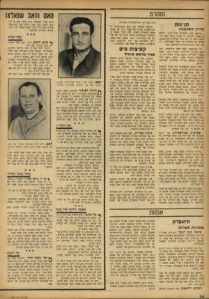 העולם הזה - גליון 967 - 26 באפריל 1956 - עמוד 14 | ספורט חגיגות הדרך למלבורן מרפסת בית העירייה בניו־יורק היתר. מקושטת במלים. זר שהיה נקלע לשם היה חושב ודאי כי זהו בית העירייה בתל־אביב. כמעט כל הדגלים היו דגלי