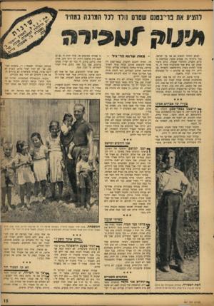 העולם הזה - גליון 967 - 26 באפריל 1956 - עמוד 15 | להציע את פרי־בטנם שטרה נולד לכל המרבה במחיר / 31/91 אפייה לפתע החלתי לחשוב גם אני על ישראל. כבר ביקרתי בה פעמים מספר, במלחמת העולם השניה. החלטתי שנעלה. כולם