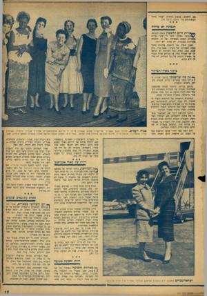 העולם הזה - גליון 967 - 26 באפריל 1956 - עמוד 19 | מד, לחשוש. אנשים ימשיכו לעמוד בתור לקופותיהם עוד הרבה׳ הרבה זמן. הנ בי כ ח? אסיידה א רי ת היו םהראש ון נוצלה למנוחה הגונה. במלון חיכו לי שתי גברות נחמדות, האחת