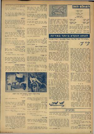 העולם הזה - גליון 967 - 26 באפריל 1956 - עמוד 2 | 0 0 1 1 1 :1 כזבח פושע הוד תמונת המ טוס המגרי שהופל בננב (העולם ודוח ) 966 היתה מוצלחת מאד. מצאה חן בעיני עוד יותר העובדה בי פעמיים נפנ שו טייסי הסילון המצריים
