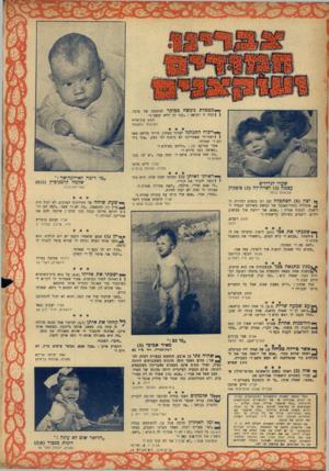 העולם הזה - גליון 967 - 26 באפריל 1956 - עמוד 20 | * מטפלת ניגשה כבוקר למיטתה של מיכל. $קמה זו וקראה :״קחי לך ילדה יבשה !״ משק עץ־חרוד הקיבוץ המאוחד * ויכוח התגלגל לעניני בטחון. הייתי מודאג מאד ואמרתי שאמריקה