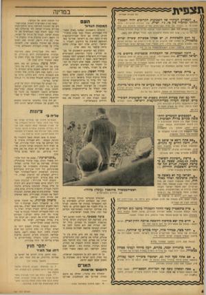 העולם הזה - גליון 967 - 26 באפריל 1956 - עמוד 4 | ת צ פי ת במדינה (כל הזכויות שמורות) • המאורע העיקרי של השבועות הקרובים יהיה הסבסוד ההולד ומחמיר כין כי. ג׳י. ושרת. שתי הסיבות העיקריות: הרמז הסובייטי כי כהונתו