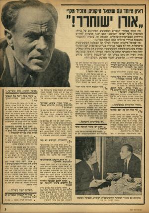 העולם הזה - גליון 967 - 26 באפריל 1956 - עמוד 5 | ראיון מיוחד עם שמואר מיקוניס, מזניו מק״ י ״אורן ישוחרר!״ מה עומד מאחורי הצעדים המפתיעים האחרונים של ברית- המועצות כלפי ישראל והמרחב? האם ישנה אפשרות לחידוש